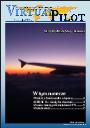 Virtual Pilot 03/2013